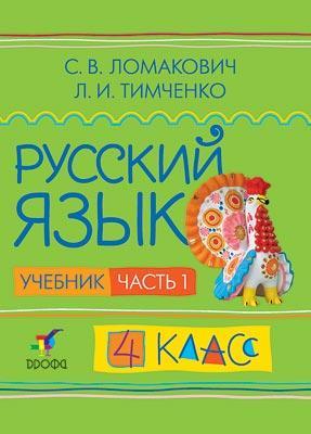 Русский язык. 4 класс. Учебник. Часть 1 Ломакович С.В., Тимченко Л.И.
