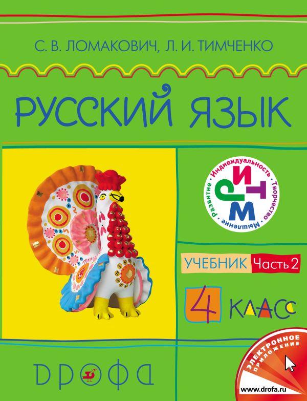 Русский язык.4кл. Учебник.Ч.2. Ломакович С.В., Тимченко Л.И.