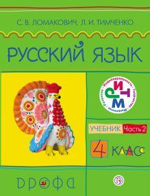 Русский язык. 4 класс. Учебник. Часть 2 обложка книги