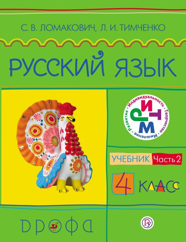 Русский язык. 4 класс. Учебник. Часть 2 Ломакович С.В., Тимченко Л.И.