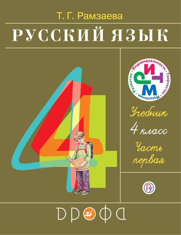 Русский язык.4 кл. Учебник. Часть 1 Рамзаева Т.Г.