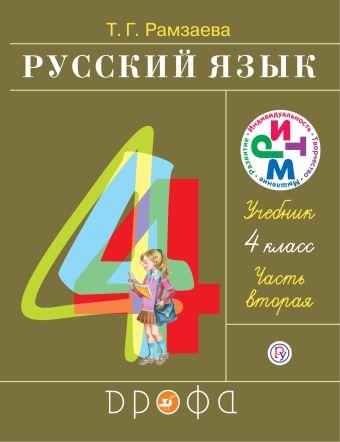 Русский язык.4 кл. Учебник. Часть 2 Рамзаева Т.Г.