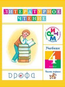 Джежелей О.В. - Литературное чтение. 4 класс. Учебник. Часть 1 обложка книги