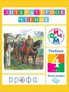 Джежелей О.В. - Литературное чтение. 4 класс. Учебник. Часть 2 обложка книги