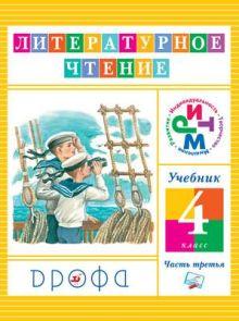 Джежелей О.В. - Литературное чтение. 4 класс. Учебник. Часть 3 обложка книги