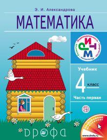 Математика.4кл. Учебник. В 2 ч. Часть 1. обложка книги