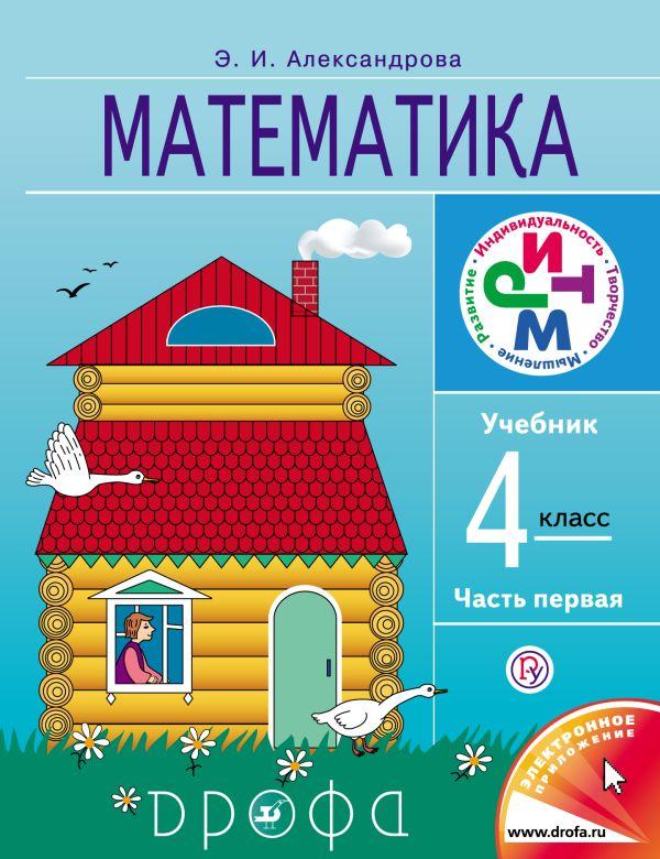 Математика. 4 класс. Учебник. Часть 1 Александрова Э.И.