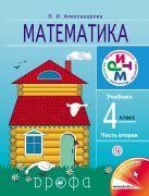 Математика.4кл. Учебник. В 2 ч. Часть 2.