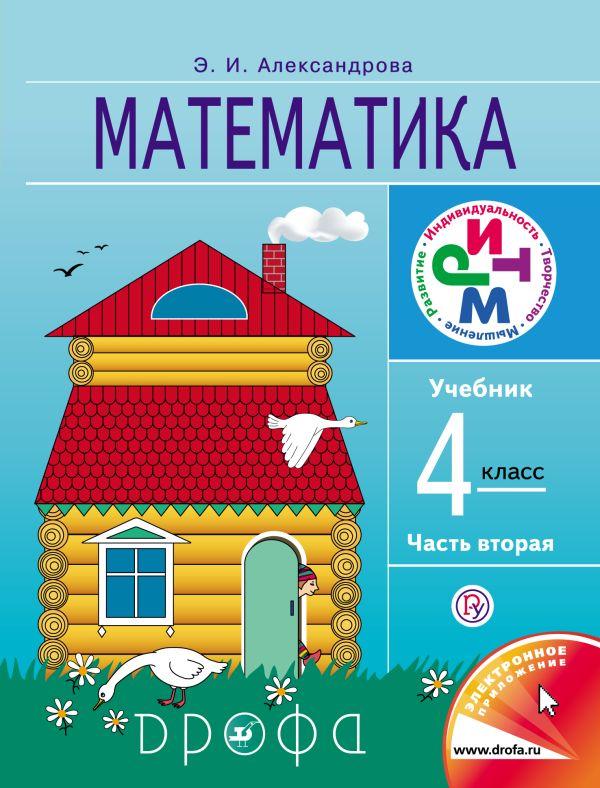 Математика. 4 класс. Учебник. Часть 2 Александрова Э.И.