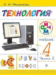 Масленикова О.Н. - Технология.4 класс. Учебник в 2 ч. Часть 2 (Масленикова) обложка книги