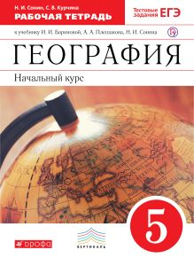 Сонин Н.И., Курчина С.В. - География. 5 класс. Раб.тетрадь. обложка книги