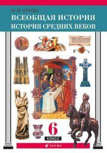 Брандт М. Ю. - Всеобщая история.Средние века.6кл.(перераб.).(2008) обложка книги