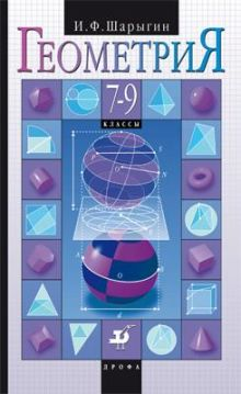 Шарыгин И.Ф. - Геометрия. 7-9 кл. Учебник.(2010) обложка книги