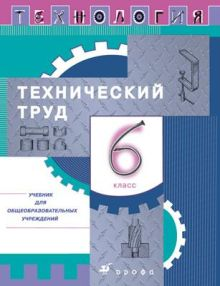 Казакевич В.М., Молева Г.А. и др. - Технический труд.6кл. Учебник.(Афонин).(2009) обложка книги