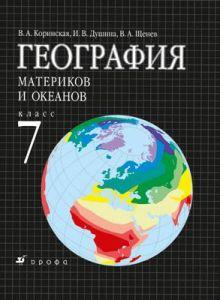 Коринская В.А., Душина И.В., Щенев В.А. - География материков и океанов.7кл Учебник.(2010) обложка книги