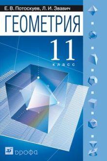 Потоскуев Е.В., Звавич Л.И. - Геометрия.11кл. Учебник с угл.и проф.изуч.(2010) обложка книги