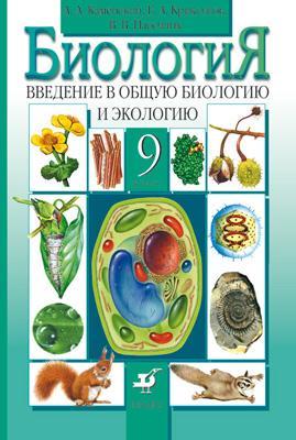 Введение в общую биологию и экологию.9кл.Уч-к.(2010) Каменский А.А., Криксунов Е.А., Пасечник В.В.