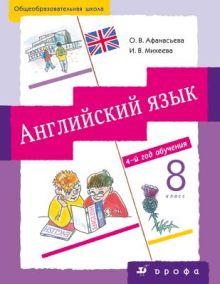 Афанасьева О.В., Михеева И.В. - Новый курс англ.языка.8кл. Учебник.(2010) обложка книги