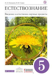 Естествознание. Введение в естественно-научные предметы. 5 кл. Учебник. обложка книги