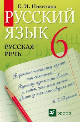 Русская речь 6кл.Учебник (2010) Никитина Е.И.