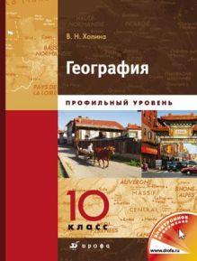 Холина В. Н. - География.Проф.ур.10кл.Учебник.Кн.1. (2010) обложка книги