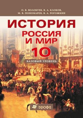 Россия и мир. 10кл.Учебник.Базовый уровень. (2009)