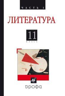 Агеносов В. В. и др. - Русская литература ХХв.11кл.Ч1. Учебник.(НСО)(2010) обложка книги
