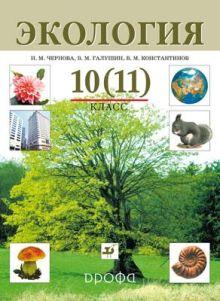 Чернова Н.М., Галушин В.М., Константинов В.М. - Экология.10(11)кл. Учебник.(2010) обложка книги