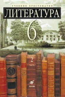 Ладыгин М. Б. - Литература 6кл Ч2.Уч-хр.(с угл.изуч) (2009) обложка книги