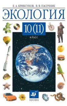 Криксунов Е.А. - Экология. 10(11)кл.Учебник.(2010) обложка книги