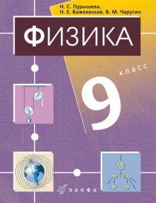 Пурышева Н.С., Важеевская Н.Е., Чаругин В.М. - Физика. 9кл. Учебник.(2010) обложка книги