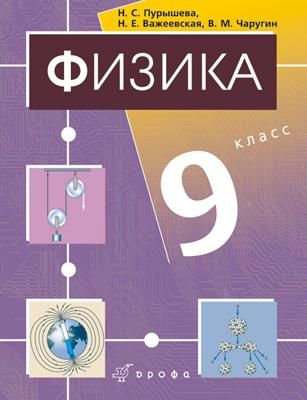 Физика. 9кл. Учебник.(2010) Пурышева Н.С., Важеевская Н.Е., Чаругин В.М.