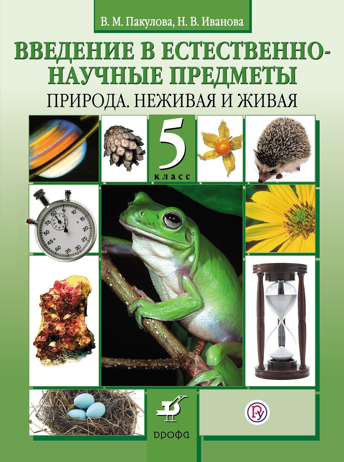Введение в естественно-научные предметы. Природа. 5 класс. Учебник ( Пакулова В.М., Иванова Н.В.  )