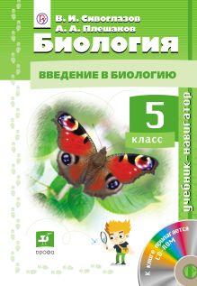 Биология. 5кл. Учебник-навигатор. Учебник + CD обложка книги