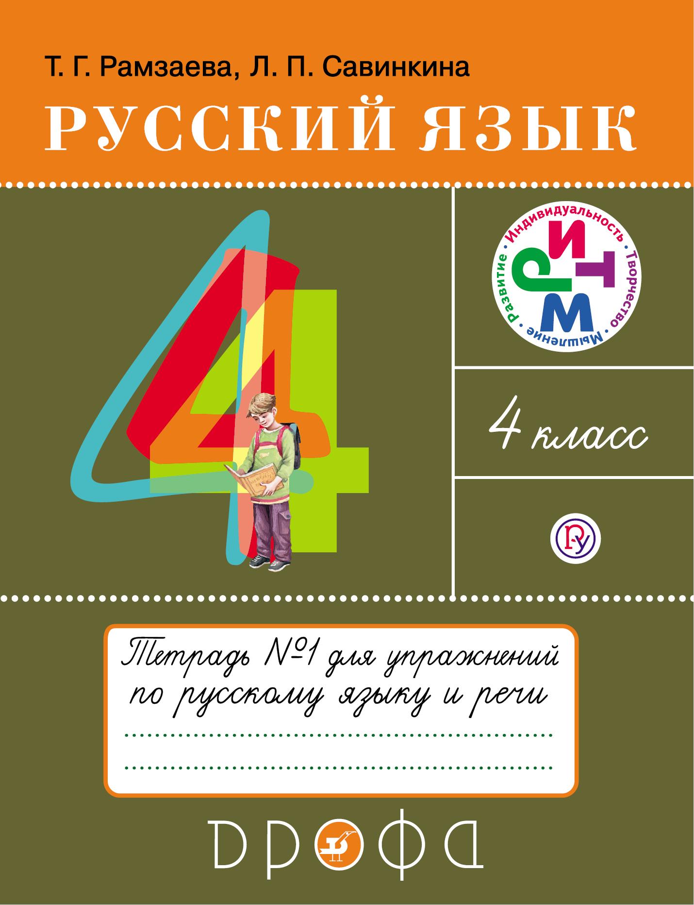 Русский язык.4 кл. Тетрадь для упражнений. В 2-х частях. Часть 1