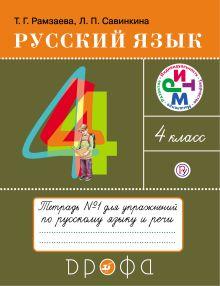Рамзаева Т.Г., Савинкина Л.П. - Русский язык. 4 класс. Тетрадь для упражнений. Часть 1 обложка книги