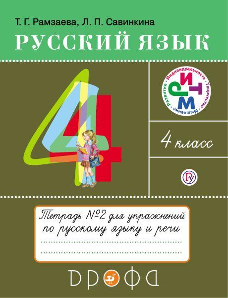 Русский язык. 4 класс. Тетрадь для упражнений. Часть 2