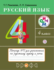 Рамзаева Т.Г., Савинкина Л.П. - Русский язык. 4 класс. Тетрадь для упражнений. Часть 2 обложка книги