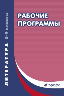 Чубуков А.В. (составитель) - Литература. 5–9 классы. Рабочие программы обложка книги