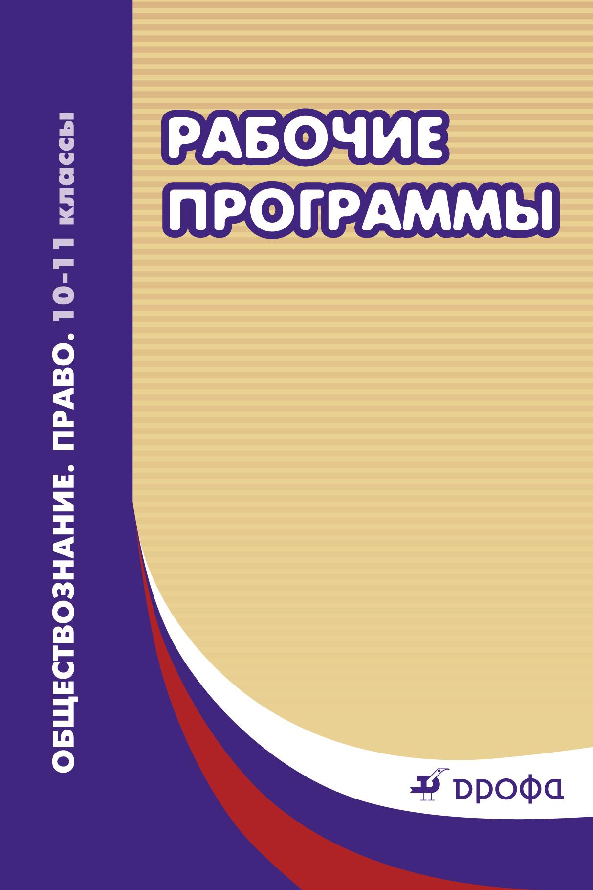 Обществознание. Право. 10–11 классы. Методическое пособие. Рекомендации по составлению рабочих программ