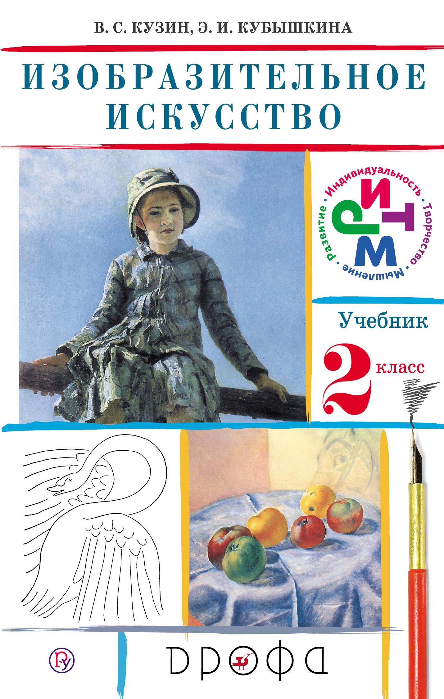 Изобразительное искусство. 2кл. Учебник.РИТМ