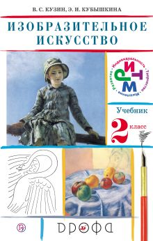 Изобразительное искусство. 2 класс. Учебник. РИТМ обложка книги