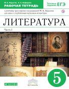 Литература. Углубленное изучение. 5 класс. Рабочая тетрадь (с тестовыми заданиями ЕГЭ). Часть 1