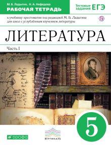 Литература. Углубленное изучение. 5 класс. Рабочая тетрадь (с тестовыми заданиями ЕГЭ). Часть 1 обложка книги