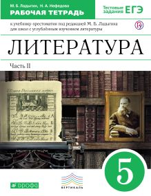 Литература 5кл. Рабочая тетр.Ч2.(С угл.изуч). С тест. заданиями ЕГЭ. обложка книги
