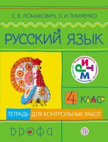 Русский язык. 4 класс. Тетрадь для контрольных работ обложка книги