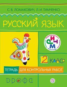 Русский язык.2кл.Тетр.для контр.работ. обложка книги
