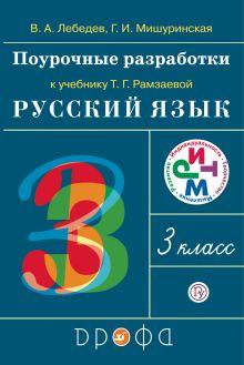 Лебедев В.А., Мишуринская Г.И. - Русский язык. 3 класс. Поурочные разработки обложка книги
