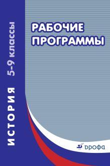 Желобанова Л.П. - История. 5–9 классы. Рабочие программы обложка книги