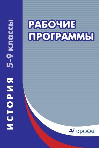 История. 5–9 классы. Рабочие программы Желобанова Л.П.
